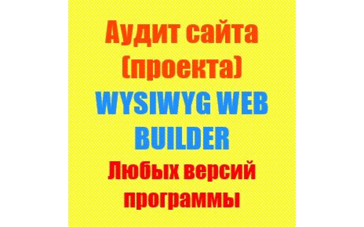 Аудит сайта (проекта) созданно..